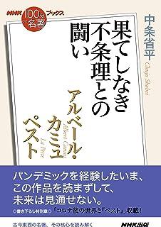 NHK「100分de名著」ブックス アルベール・カミュ ペスト: 果てしなき不条理との闘い