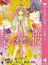 表紙: 菜の花の彼―ナノカノカレ― 4 (マーガレットコミックスDIGITAL) | 桃森ミヨシ