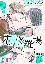 花と修羅場 分冊版第3巻(コミックニコラ)
