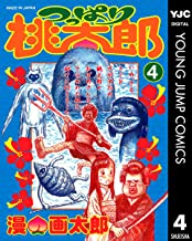 表紙: つっぱり桃太郎 4 (ヤングジャンプコミックスDIGITAL) | 漫☆画太郎