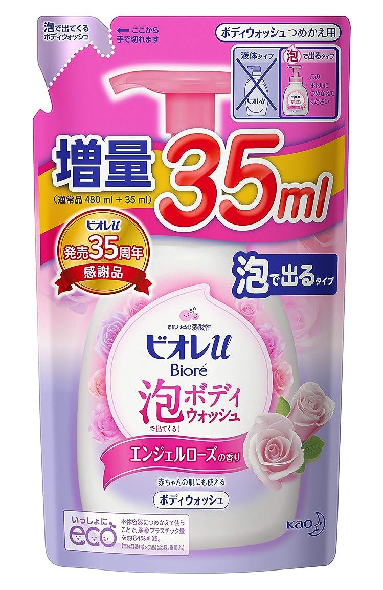 ヘルシー気になる成功するビオレu 泡で出てくるボディウォッシュ エンジェルローズの香り つめかえ用 515ml(通常480ml+35ml)