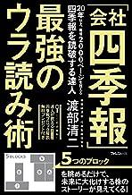 「会社四季報」最強のウラ読み術 (Japanese Edition)