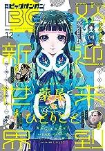 表紙: デジタル版月刊ビッグガンガン 2020 Vol.12 [雑誌] | 日向夏(ヒーロー文庫/主婦の友インフォス)