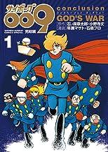 表紙: サイボーグ009完結編 conclusion GOD'S WAR(1) (少年サンデーコミックススペシャル) | 小野寺丈