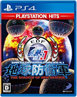 【PS4】地球防衛軍4.1 THE SHADOW OF NEW DESPAIR PlayStation Hits