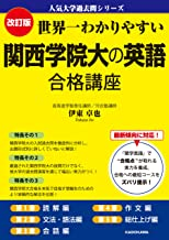 表紙: 改訂版 世界一わかりやすい 関西学院大の英語 合格講座 人気大学過去問シリーズ | 伊東卓也