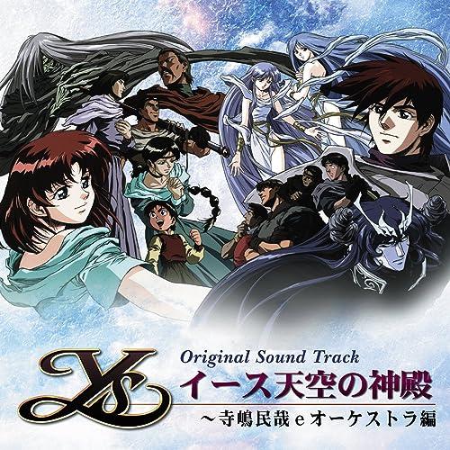 オリジナル・サウンドトラック「イース天空の神殿~寺嶋民哉eオーケストラ編」