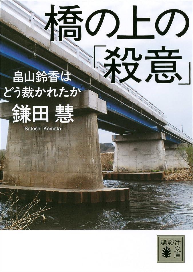 合理化冷える思慮のない橋の上の「殺意」 <畠山鈴香はどう裁かれたか> (講談社文庫)