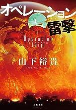 表紙: オペレーション雷撃 (文春e-book)   山下 裕貴