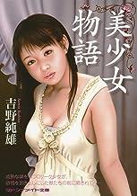 美少女物語 (マドンナメイト文庫)