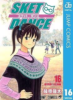 SKET DANCE モノクロ版 16 (ジャンプコミックスDIGITAL)