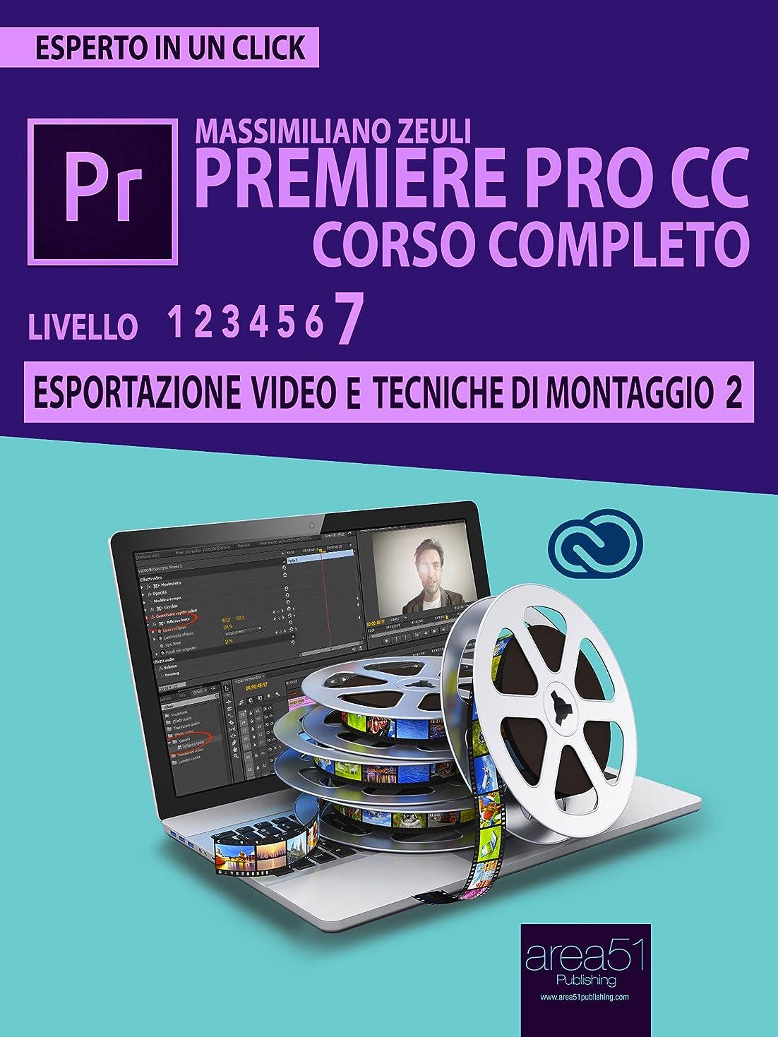 モック料理我慢するPremiere Pro CC Corso Completo. Volume 7: Esportazione video e tecniche di montaggio (II) (Esperto in un click) (Italian Edition)