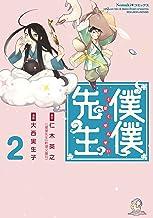表紙: 僕僕先生(2) (Nemuki+コミックス)   大西実生子