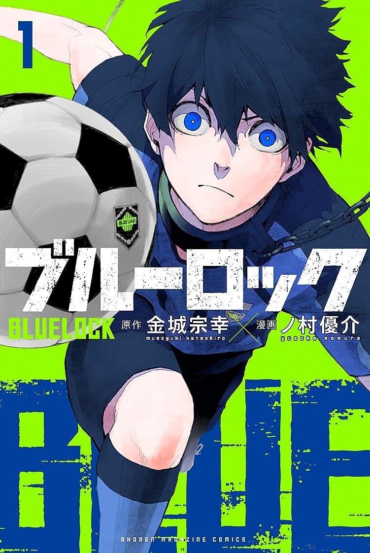 反逆者勇気ワゴンブルーロック(1) (週刊少年マガジンコミックス)