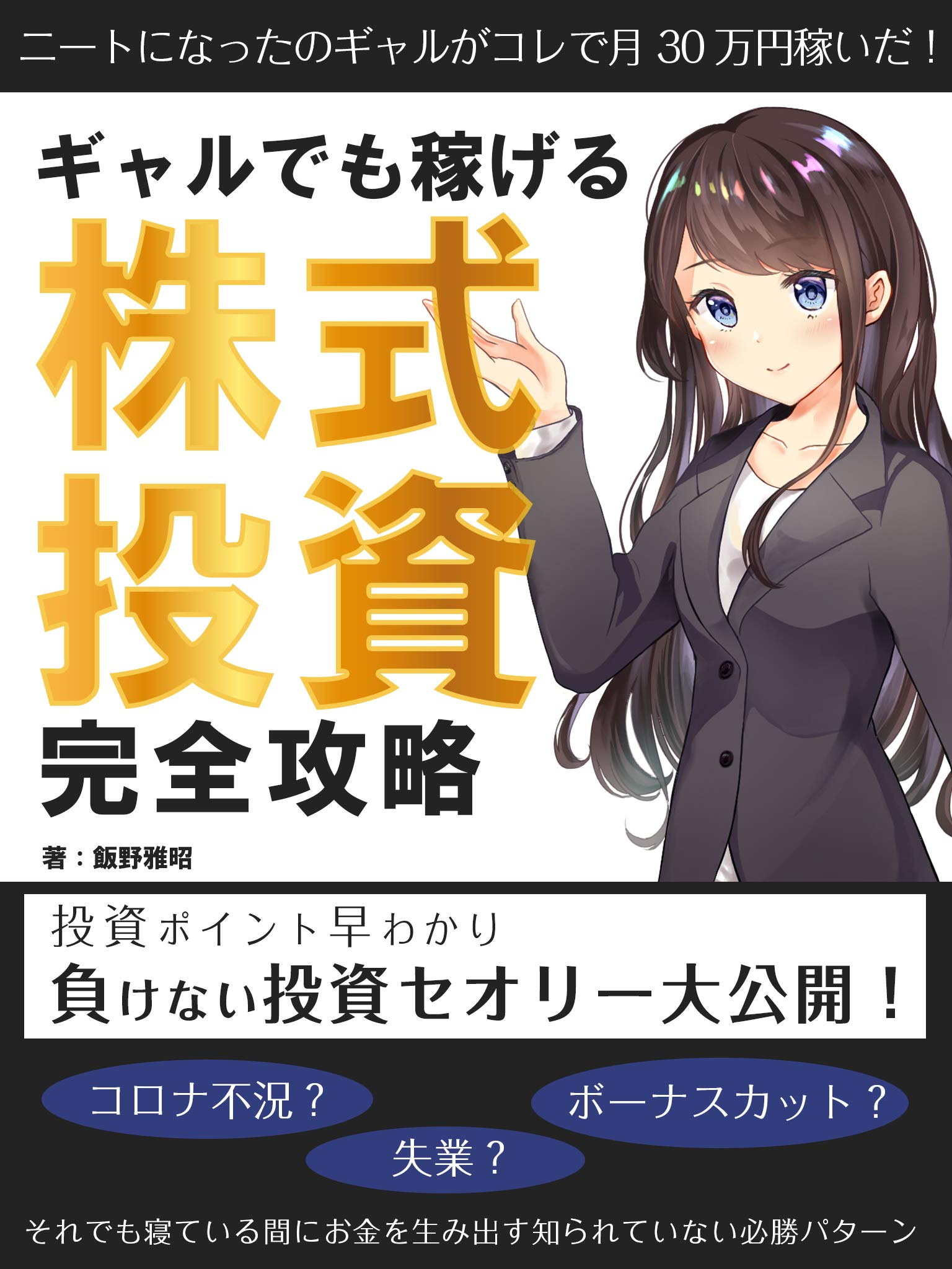 gyarudemokasegerukabushikitoushikanzenkouryakudatsusarakasegikatadokusyagenteitokutentsuki: nitoninattagyarugakoredetsukisanjyuumanenkaseida (Japanese Edition)