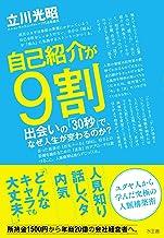 表紙: 自己紹介が9割 | 立川光昭