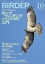 表紙: BIRDER (バーダー) 2018年 10月号 [雑誌] | BIRDER編集部