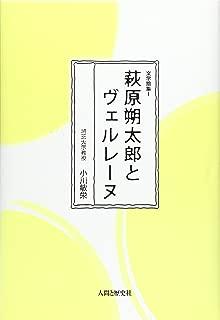 萩原朔太郎とヴェルレーヌ (文学論集)