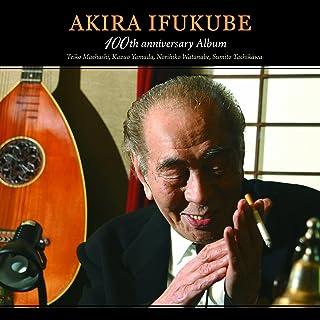 伊福部昭 生誕百年記念アルバム (Akira Ifukube  100th anniversary Album / Teiko Maehashi, Kazuo Yamada, Norihiko Watanabe, Sumito Tachikawa)