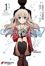 表紙: Charlotte(1) (電撃コミックスNEXT)   池澤 真