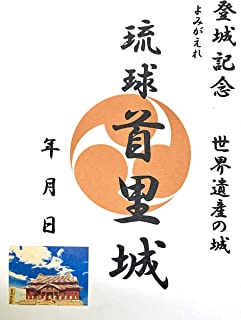 お城のカード 登城記念カード 琉球 首里城