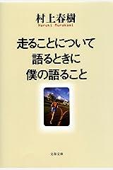 走ることについて語るときに僕の語ること (文春文庫) Kindle版