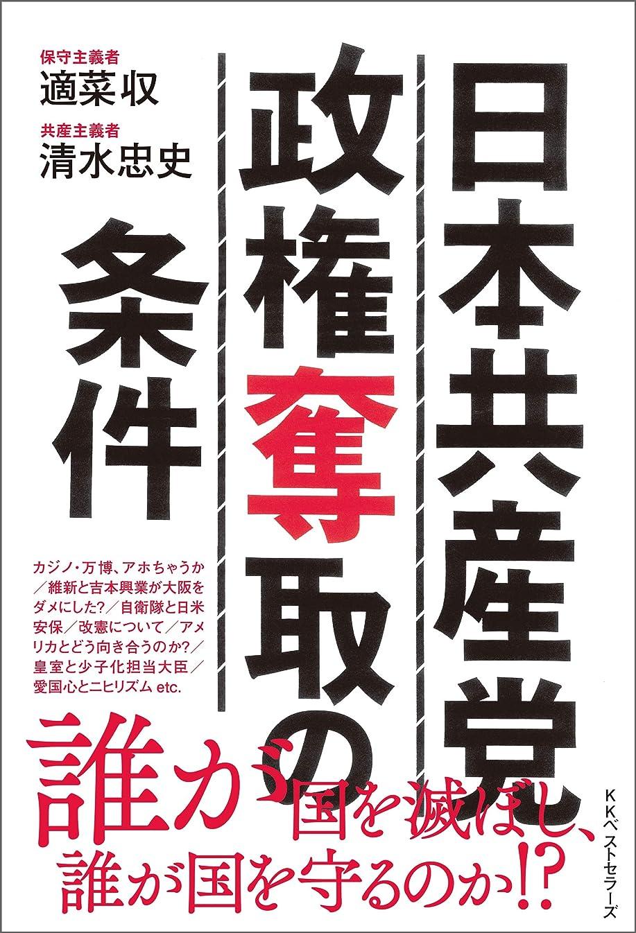 農村回答発明日本共産党政権奪取の条件