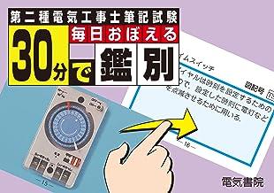 表紙: 第二種電気工事士筆記試験毎日おぼえる30分で鑑別   電気書院