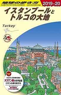 E03 地球の歩き方 イスタンブールとトルコの大地 2019~2020 (地球の歩き方 E 3)