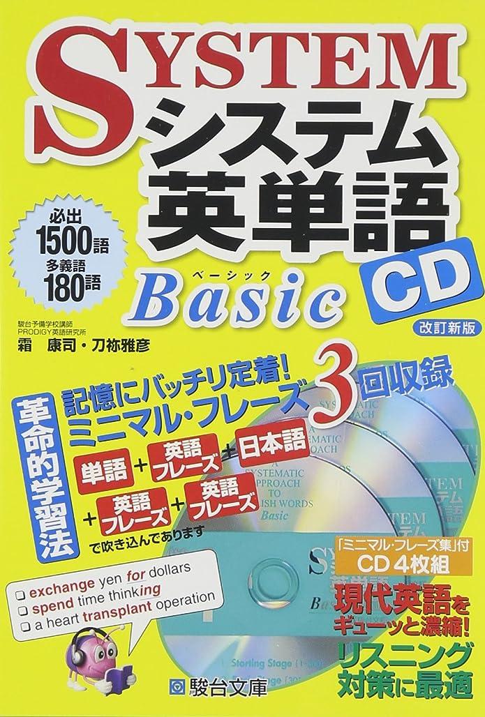 動的複製する関係するシステム英単語Basic CD (<CD>)