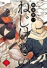 表紙: ねじけもの 3巻(完): バンチコミックス | 肋家竹一