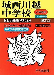 城西川越中学校 21年度用 (3年間入試と研究402)