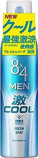 8×4メン クールデオドラントスプレー フレッシュソープの香り 135g [医薬部外品]