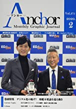 月刊 Anchor(アンカー) 2020-2月号