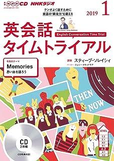 NHK CD ラジオ 英会話タイムトライアル 2019年1月号