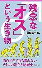 表紙: 残念な「オス」という生き物 Forest2545新書 | 藤田紘一郎
