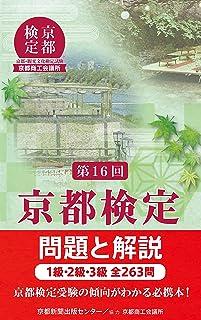 第16回京都検定問題と解説―1級・2級・3級全263問
