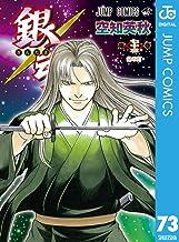 表紙: 銀魂 モノクロ版 73 (ジャンプコミックスDIGITAL) | 空知英秋