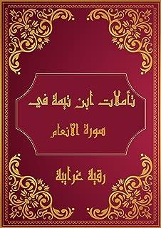 تأملات شيخ الاسلام ابن تيمية في القرآن الكريم سورة الانعام: Reflections of Shaykh al - Islam Ibn Taymiyyah in the Holy Quran (Arabic Edition)