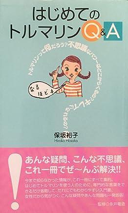 はじめてのトルマリンQ&A (Ariake books)