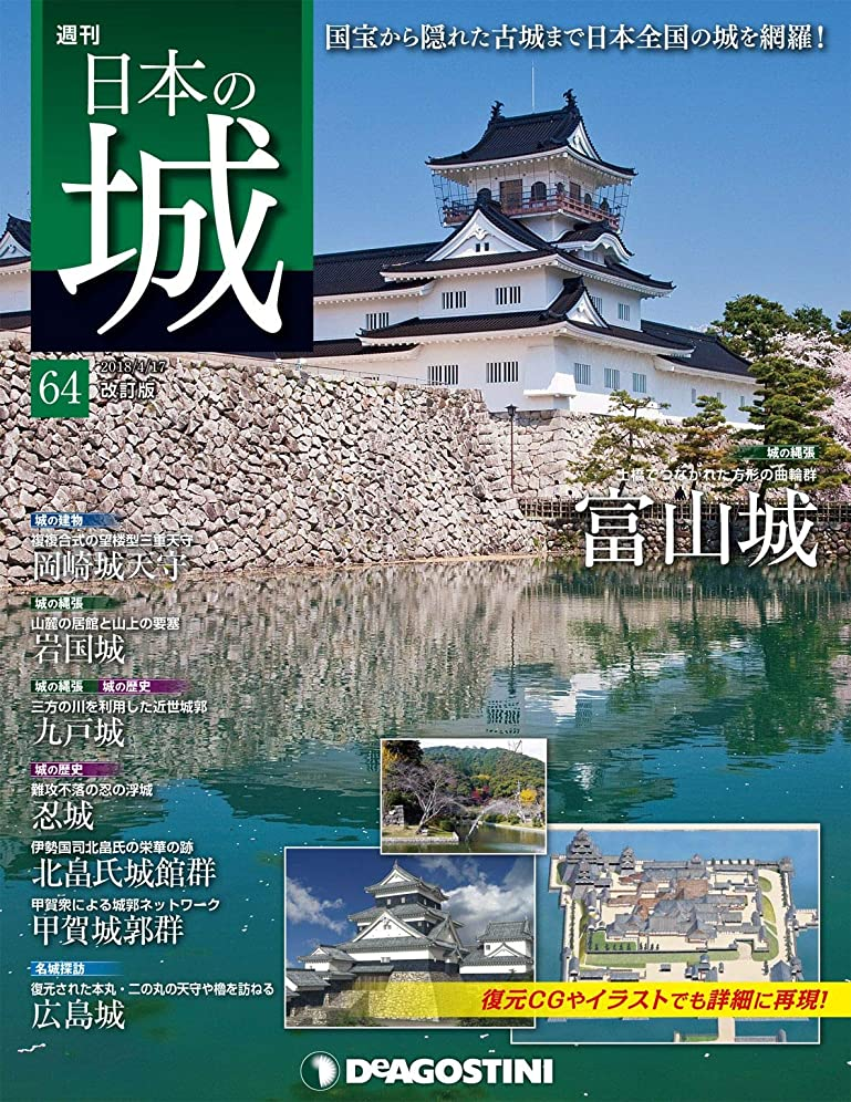 通り抜ける気付くネックレス日本の城 改訂版 第64号 [雑誌]