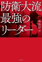 表紙: 防衛大流 最強のリーダー (幻冬舎単行本) | 濱潟好古