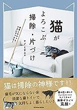 表紙: 猫がよろこぶ掃除・片づけ | ヤノ ミサエ