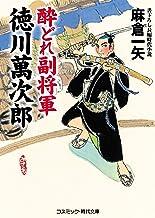 表紙: 酔どれ副将軍 徳川萬次郎 (コスミック時代文庫)   麻倉一矢