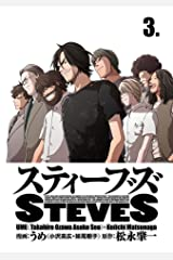 スティーブズ 3 (コルク) Kindle版