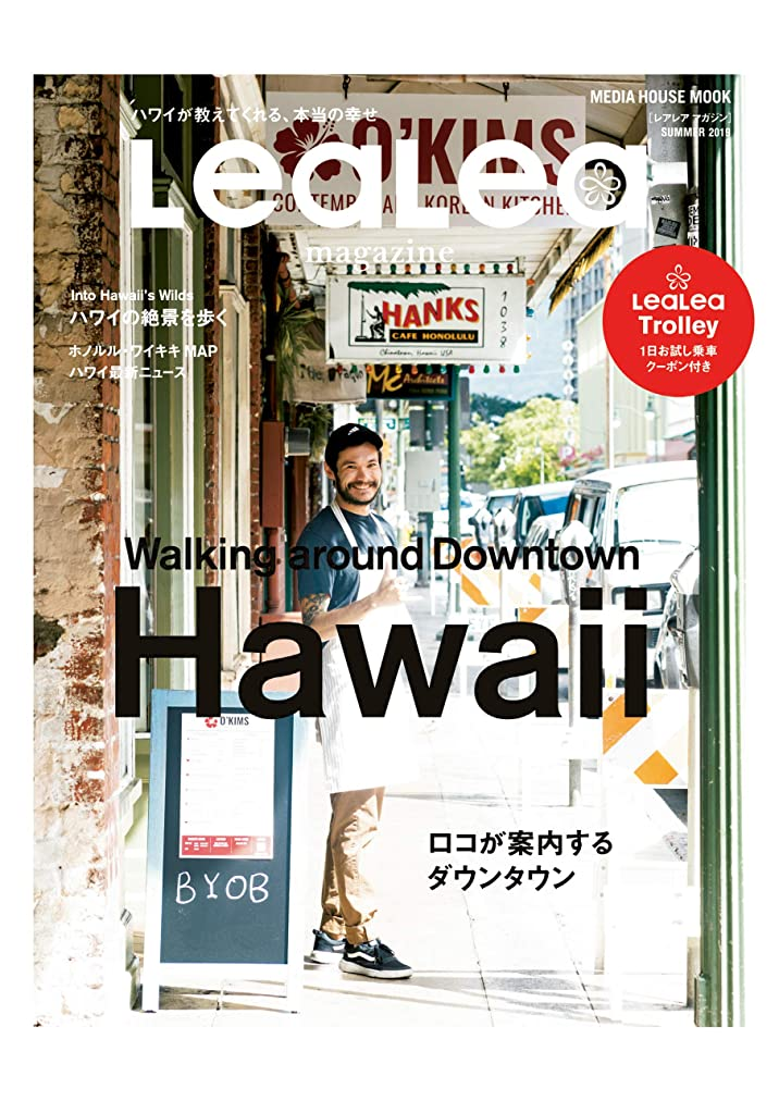 一致する持続する最愛のLeaLea magazine [レアレア マガジン] 2019 SUMMER (メディアハウスムック)