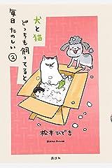 犬と猫どっちも飼ってると毎日たのしい(2) (パルシィコミックス) Kindle版