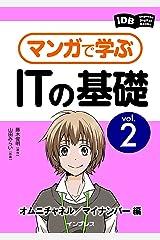 マンガで学ぶITの基礎 Vol.2 オムニチャネル/マイナンバー編 (impress Digital Books) Kindle版