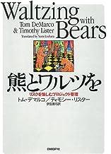 表紙: 熊とワルツを リスクを愉しむプロジェクト管理   トム デマルコ