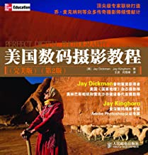 美国数码摄影教程(完美版)(第2版) (Chinese Edition)